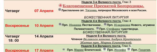 Расписание Богослужений Апрель 1л - 2016