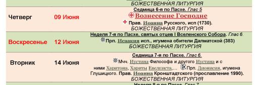 Расписание Богослужений ИЮНЬ - 2016