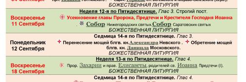 Расписание Богослужений СЕНТЯБРЬ- 2016