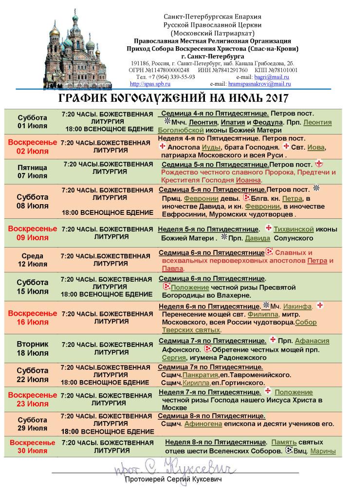 0-0Расписание Богослужений на ИЮЛЬ - 2017_ (2)