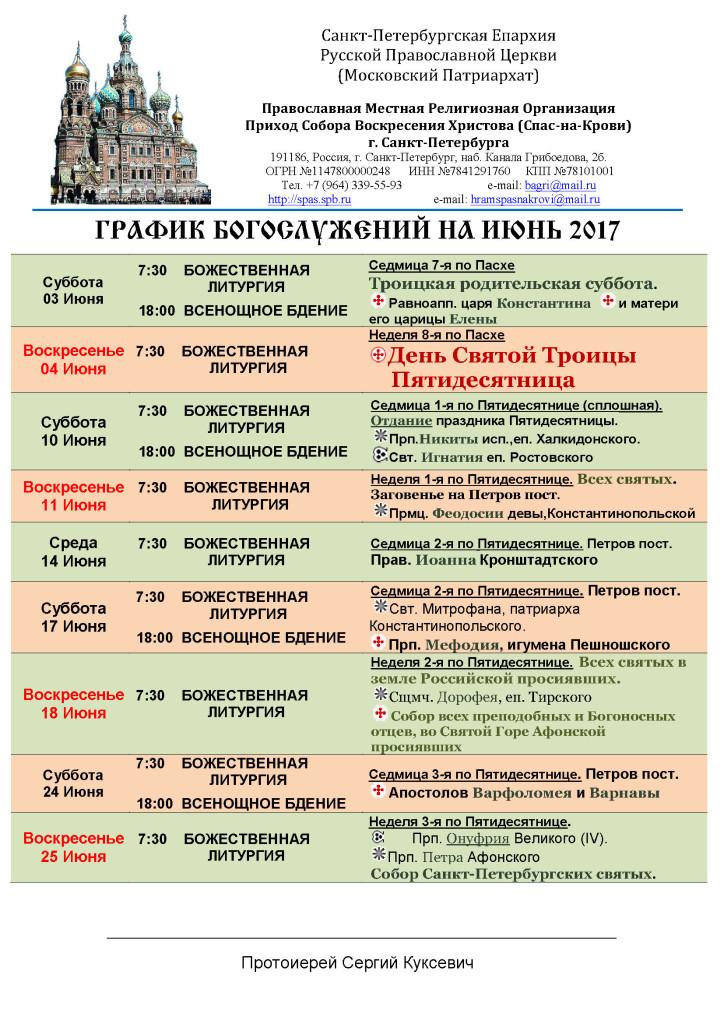 0-00Расписание Богослужений на ИЮНЬ - 2017_ (2)