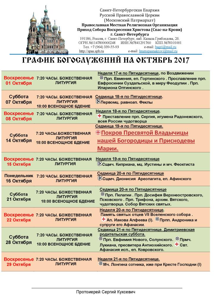 -Расписание Богослужений на Октябрь - 2017_ (2)